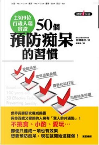 50個預防痴呆的習慣 by 白澤卓二