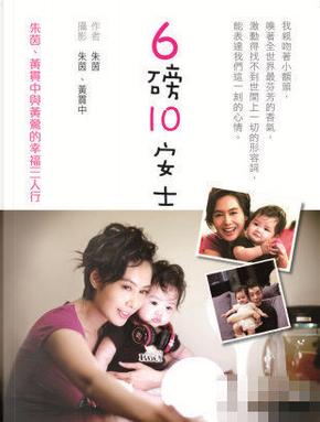 6磅10安士 by 朱茵