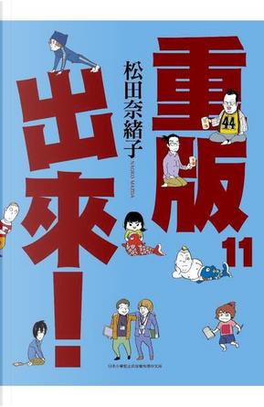 重版出來! 11 by 松田奈緒子