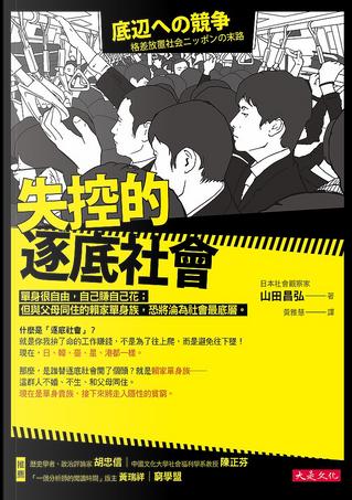 失控的逐底社會 by 山田昌弘