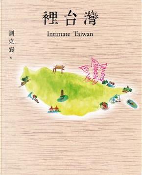 裡台灣 by 劉克襄