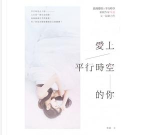 愛上平行時空的你 by 朱夏