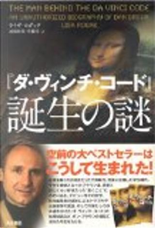 『ダ・ヴィンチ・コード』誕生の謎 by Lisa Rogak
