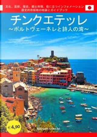 Cinque Terre. Portovenere e Golfo dei poeti. Ediz. giapponese by Diego Savani