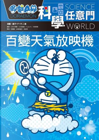 百變天氣放映機 by 丹羽毅, 瀧田義博, 甲谷保和, 窪內裕, 芳野真彌
