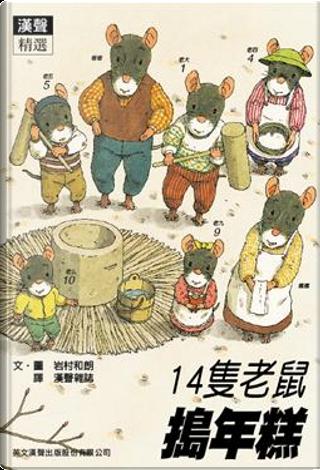 14隻老鼠搗年糕 by 岩村和朗