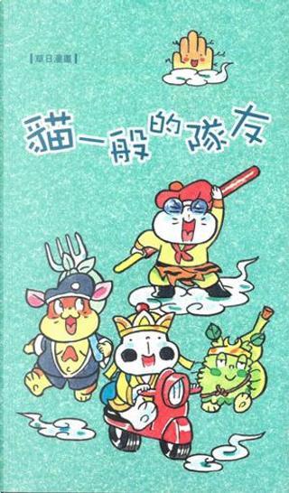 貓一般的隊友 by 草日