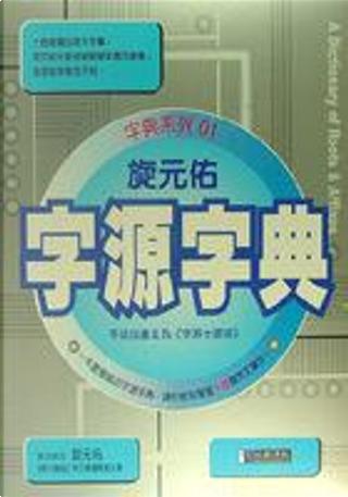 字源字典 by 旋元佑