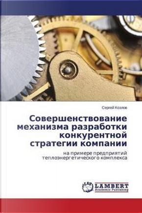 Sovershenstvovanie mekhanizma razrabotki konkurentnoy strategii kompanii by Sergey Kozlov