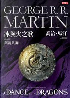 冰與火之歌第五部:與龍共舞(上冊) by George R.R. Martin