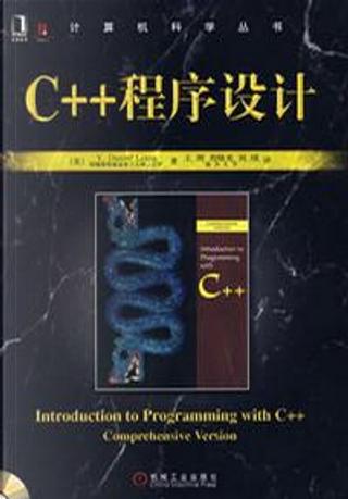C++程序设计 by 梁勇