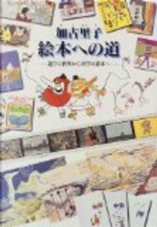 加古里子絵本への道 by 加古里子
