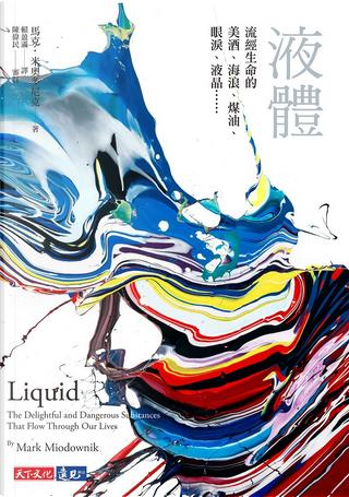 液體 by Mark Miodownik