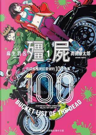 殭屍100~在成為殭屍前要做的100件事~ 1 by 麻生羽呂