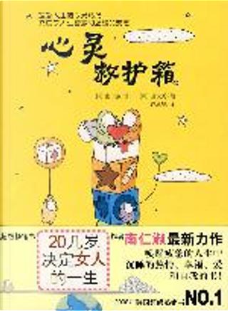 心灵救护箱(疲惫人生的心灵鸡汤)(随书赠送 by 南仁淑