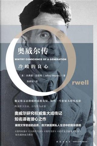 奥威尔传 by (美)傑弗里·邁耶斯