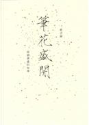 筆花盛開 by 侯吉諒