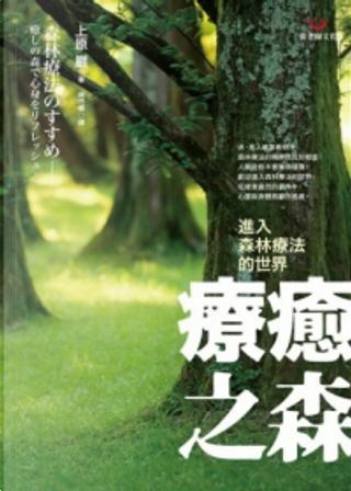 療癒之森:進入森林療法的世界 by 上原巖