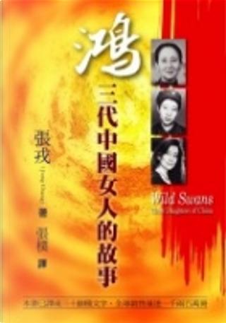 鴻:三代中國女人的故事 by 張戎