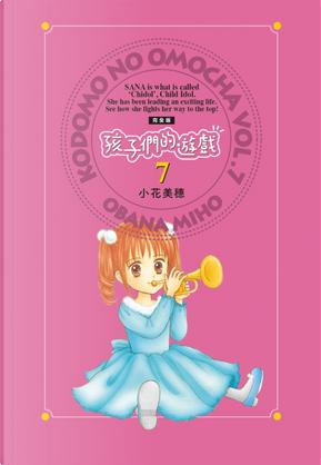 孩子們的遊戲 完全版 7 by 小花美穗