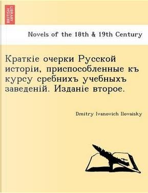 , . . by Dmitry Ivanovich Ilovaisky
