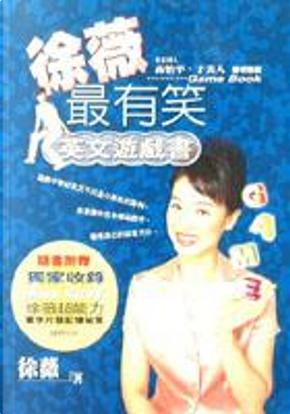 徐薇最有笑英文遊戲書 by 徐薇
