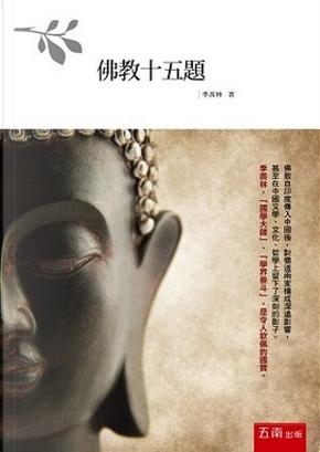 佛教十五題 by 季羡林