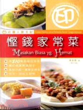 印傭入廚手記:慳錢家常菜 by 黃美鳳