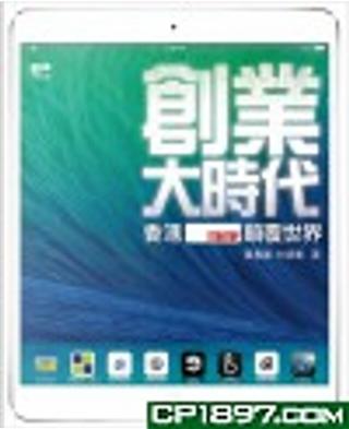 創業大時代 香港Startup顛覆世界 by 黃雅麗, 方健僑
