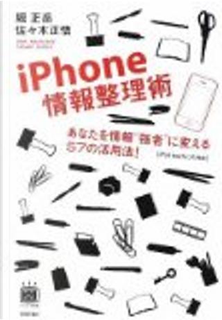 iPhone情報整理術 ~あなたを情報''強者''に変える57の活用法! by 佐々木 正悟, 堀 正岳