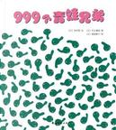 999个青蛙兄弟 by 木村研, 村上康成, 编文