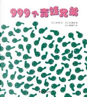 999个青蛙兄弟 by 木村研, 编文, 村上康成