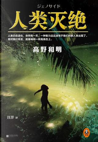 人类灭绝 by 高野和明