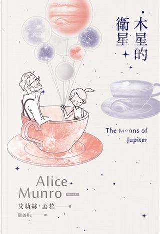 木星的衛星 by Alice Munro