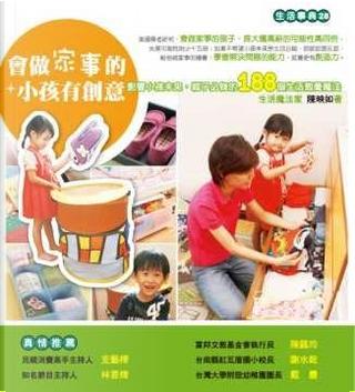 會做家事的小孩有創意 by 陳映如