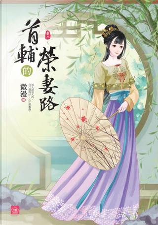 首輔的榮妻路(二) by 微漫