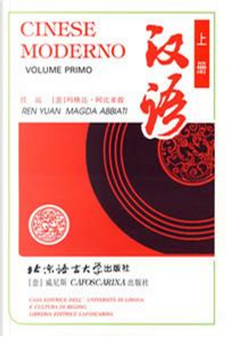 Cinese Moderno - Vol. I by 任远, Magda Abbiati
