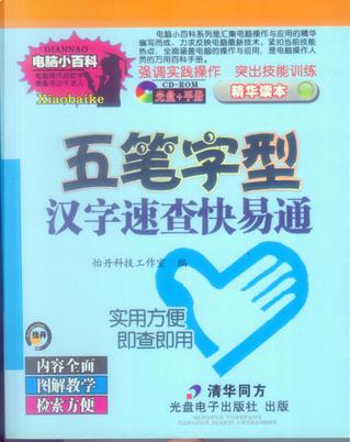 电脑小百科精华读本-五笔字型汉字速查快易通 by 怡丹科技工作室