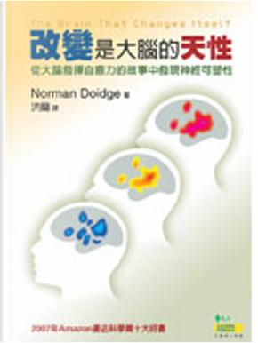 改變是大腦的天性 by Norman Doidge