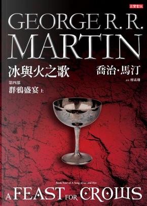 冰與火之歌第四部:群鴉盛宴(上冊) by George R.R. Martin
