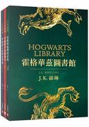 怪獸與牠們的產地+穿越歷史的魁地奇+吟遊詩人皮陀故事集【霍格華茲圖書館全新插畫版】 by J.K. Rowling