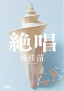 絕唱 by 湊佳苗
