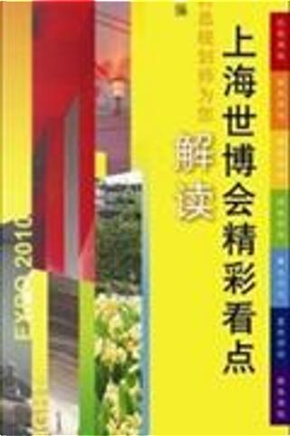 上海世博会精彩看点 by 吴志强