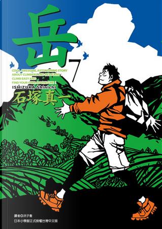 岳 7 by 石塚真一