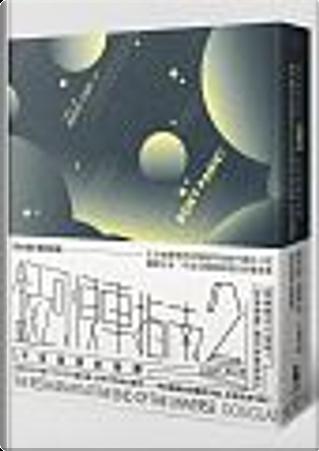銀河便車指南 2 by Douglas Adams, 道格拉斯.亞當斯