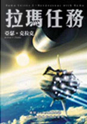 拉瑪任務 by Arthur C. Clarke