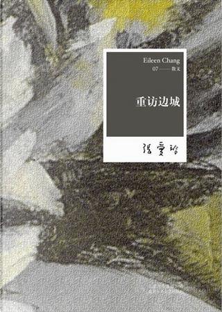 重访边城 by 张爱玲