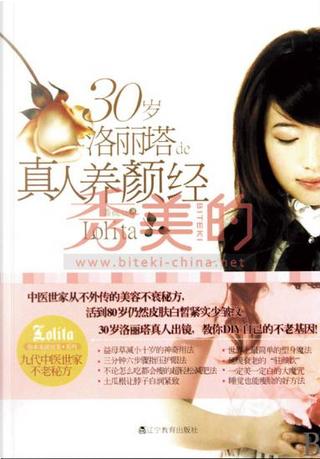 30歲洛麗塔的真人養顏經 by 薔薇豆