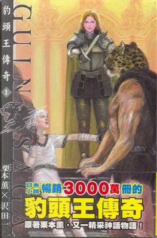 豹頭王傳奇 1 by 栗本薰