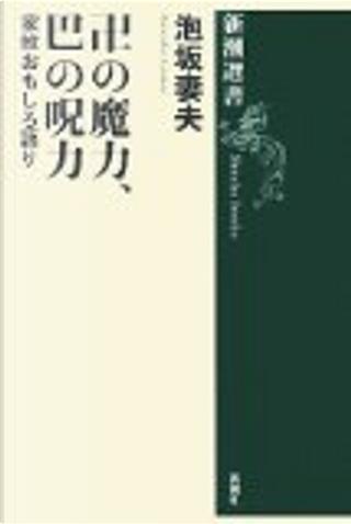 卍の魔力、巴の呪力―家紋おもしろ語り by 泡坂 妻夫
